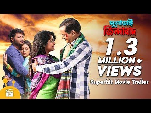 Dulabhai Jindabad | Trailer | Bangla Movie | Dipjol | Bidya Sinha Mim | Moushumi