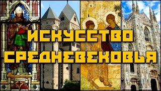 #Искусство средневековья