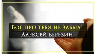 "Алексей Березин - ""Бог про тебя не забыл!"" 3.02.19"