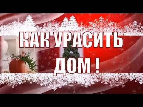Cмотреть онлайн Как красиво украсить дом на Новый год  фишки, идеи к новому году, рождеству .