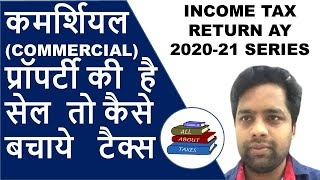 HOW TO SAVE INCOME TAX ON SALE OF COMMERCIAL PROPERTY II SECTION 54F II CA MANOJ GUPTA