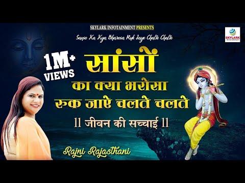 सांसों का क्या भरोसा % New Krishna Bhajan % Sanso Ka Kya Bharosa % Rajni Rajasthani