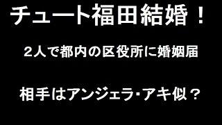 チュートリアルの福田充徳が、交際中だった一般女性のAさんと6月に結...