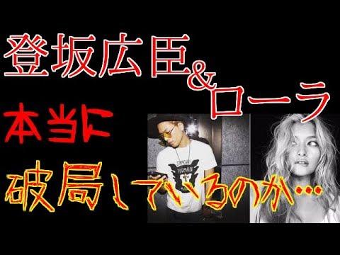 【衝撃!】登坂広臣とローラは本当に破局しているのか!交際が水面下で現在も続いていると一部で噂に。真相が明らかに!