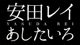 安田レイ「あしたいろ」 TBS火曜ドラマ『結婚式の前日に』主題歌 ▽安田...