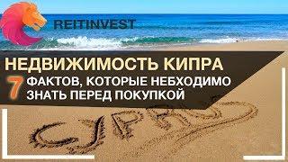 🌞🌴🍋 Недвижимость Кипра: 7 фактов которые необходимо знать перед покупкой