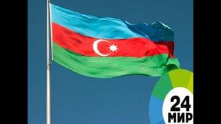 Азербайджан-2018: взгляд в будущее - МИР 24