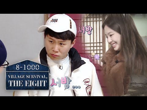 Yang Se Hyung 'I'm Jennie. I can be just as cute as Jennie' [Village Survival, the Eight 2 Ep 4]