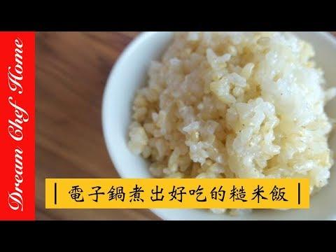 【夢幻廚房在我家】如何蒸出好吃的糙米飯?電子鍋版  How to steam brown rice