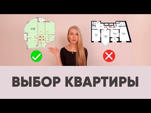 видео: 7 СОВЕТОВ ЗА 7 МИНУТ - КАК ВЫБРАТЬ КВАРТИРУ? СМОТРИМ НА НЕДВИЖИМОСТЬ ДО ПОКУПКИ. Дизайн интерьера.