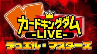 【#DM】新年あけましておめでとうデュエマ対戦だ【#LIVE24】