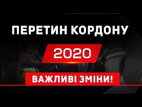 Боржників не випустять! Обшук на кордоні! Другий паспорт! Нові правила перетину кордону в 2020.