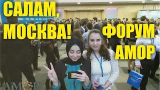 VLOG: Салам, Москва! Форум АМОР