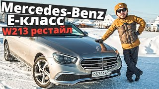 Mercedes E-class W213 оказался дороже BMW и Audi, но не лучше! Рассказываю почему!