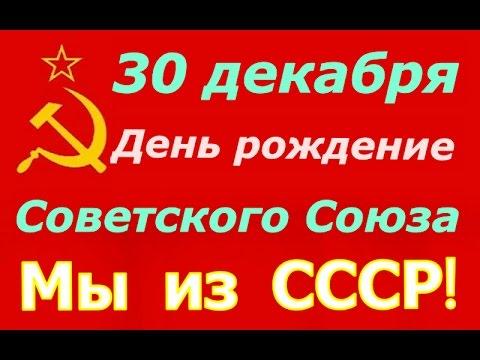 30 декабря 1922 День образования Советского Союза ☭ Поздравление участников сообщества Мы из СССР!