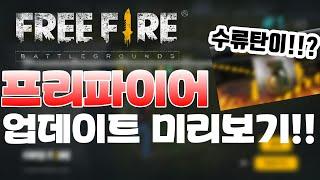 [프리파이어]2월업데이트 미리보기!!(채널혁)(Free Fier)