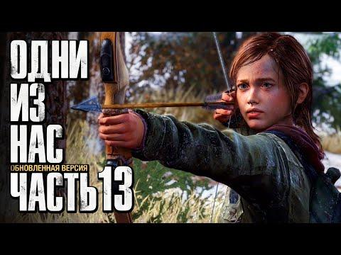 Прохождение The Last Of Us: Remastered [Одни из нас] [4K] — Часть 13: МАЛЕНЬКАЯ ОХОТНИЦА ЭЛЛИ