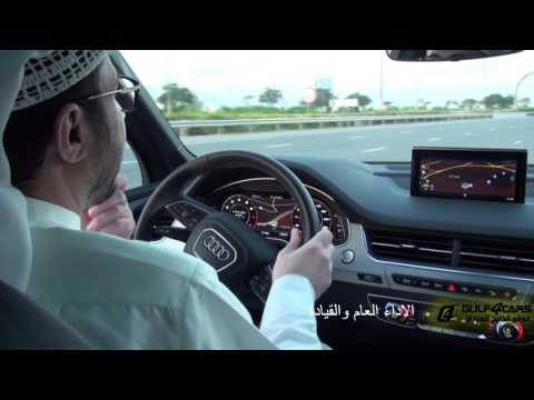 تجربة قيادة اودي كيو7 موديل 2016 Audi Q7 test drive