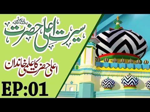 Ala Hazrat Ka Ilmi Khandan | Seerat e Ala Hazrat Ep 01 | Aala Hazrat Special