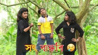 সৎ বান্ধবি | Bangla Short Film | Sot Bandhobi | চোখে একটু ও পানি আসবে না | Rasel Babu New Comedy