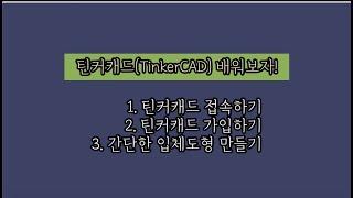 틴커캐드(TinkerCAD) 배우기 1차시(접속, 가입…