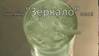 """""""Зеркало"""" - коктейль с водкой, которым можно ушататься"""