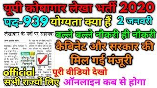 uttar pradesh sarkari naukari 2020 | up upcoming vacancy 2020 | up koshagar bharti 2020
