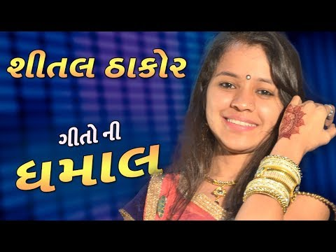 shital thakor 2018 - live program and new gujarati songs ni DHAMAAL