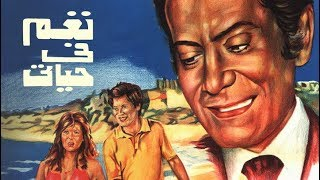 فيلم نغم في حياتي - بطولة فريد الأطرش 1975