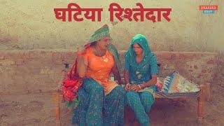 घटिया रिश्तेदार  |  अनपढ़ 420 डेणती  |   New Haryanvi video by Dhaakad staff