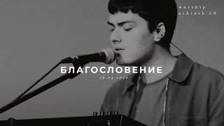 Благословение 26.04.20 L Прославление. Ачинск