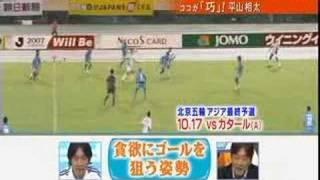 平山 李 ゴール&蝶パフォ(Hirayama, Lee goals)