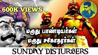 மருது பாண்டியர் வரலாறு | Periya Marudhu and Chinna Marudhu | SundayDisturbers