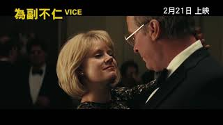 高先精選:《為副不仁》Golden Scene Selection: Vice