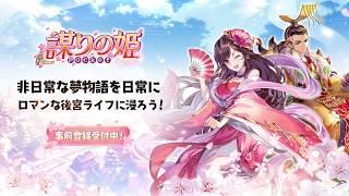 『謀りの姫:Pocket』PV(Short Ver.)