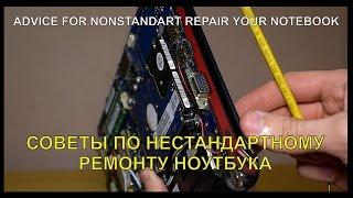 Нестандартный ремонт кнопки ноутбука / Nonstandard repair of buttons notebook(Подписывайтесь на канал и ставьте лайк! Будем радовать Вас новыми видео. Мы в соц сетях: www.vk.com/itbsg www.ok.ru/itbsg..., 2014-10-14T13:33:26.000Z)