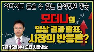 [ 7월 15일 수요일 아침 시황방송  ] 모더나의 임상 결과 발표, 시장의 반응은?