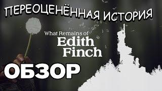 what Remains Of Edith Finch. ОБЗОР ИГРЫ. ПЕРЕОЦЕНЁННАЯ ИСТОРИЯ