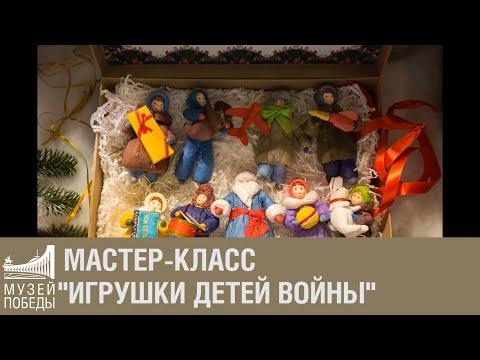 Мастер-класс «Игрушки детей войны»