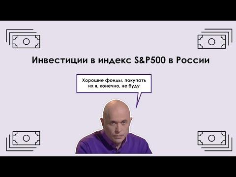 Инвестиции в индекс S&P500 в России. Почему я инвестирую в отдельные акции, а не в ETF на индекс!