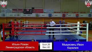Первенство СЗФО по боксу среди юношей и девушек 13 14 лет день 1