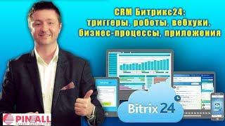 CRM Битрикс24: триггеры, роботы, бизнес-процессы, вебхуки, приложения