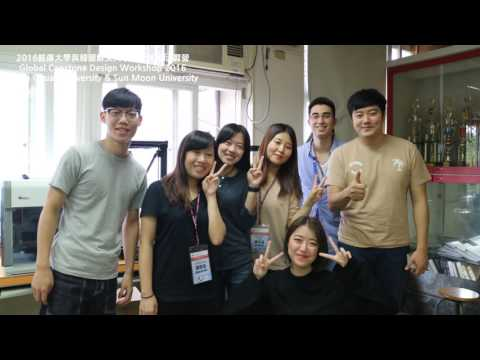 2016銘傳大學與韓國鮮文大學設計思考研習營