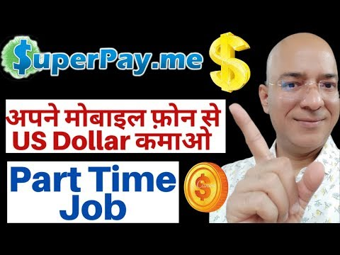 Good income Part time job | Work from home | SuperPay.me | paypal | पार्ट टाइम जॉब |