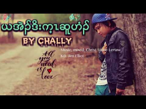 Karen new song I want to go home by Chally [OFFICIAL AUDIO]