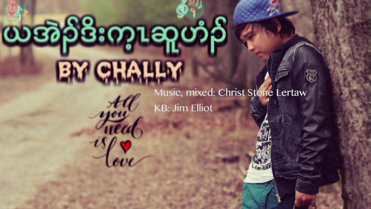 Karen new song i want to go home by chally official audio for I need a new home