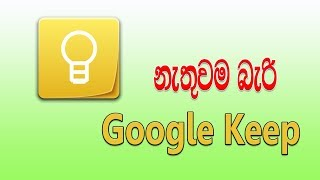 How to Use Google Keep Explained In Sinhala - Google Keep භාවිත කරන ආකාරය.