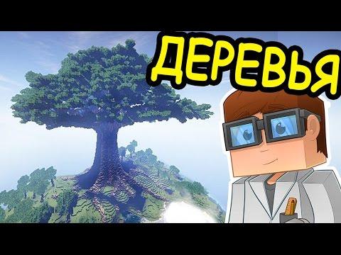 ИДЕИ ДЛЯ ВАШИХ ПОСТРОЕК В МАЙНКРАФТ №6 - ДЕРЕВЬЯ - Minecraft