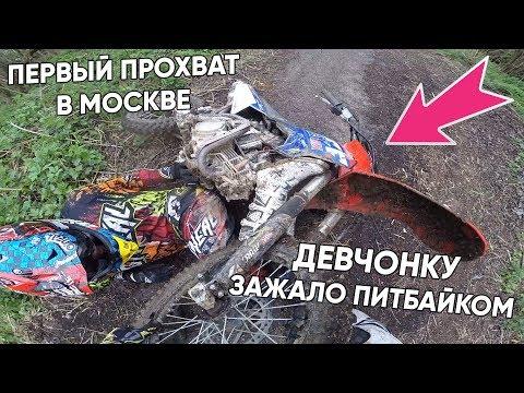 Первый прохват в Москве. Девчонку зажало питбайком. Падение и поломки на GR7. Дрифт