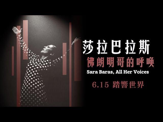 6.15《莎拉巴拉斯:佛朗明哥的呼喚》國際中文版預告